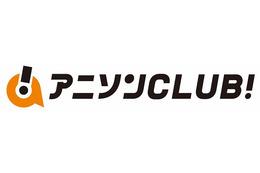 アニメ系ライブイベント「アニソンCLUB!」の新たなかたち 7月2日はZAQ、茅原実里らが出演