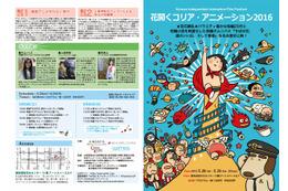花開くコリア・アニメーション2016 今年も開催 長編オムニバスと短編25本をラインナップ