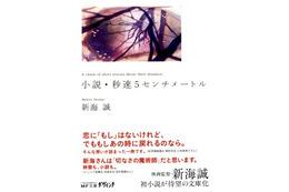 「小説・秒速5センチメートル」待望の文庫化 新海誠監督自身による小説版 画像