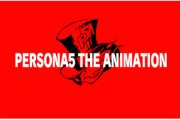 「ペルソナ5」の発売日発表 特番TVアニメ「PERSONA5 the Animation」も放送決定