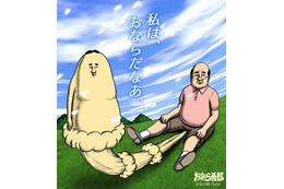 アニメ作家・谷口崇の新作「おなら吾郎」がTVミニアニメに 7月よりKBCで放送