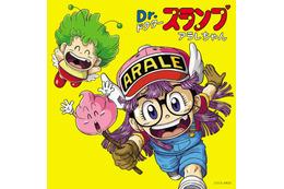 「Dr.スランプ アラレちゃん」アニメ35周年記念でベストアルバム登場 6月1日リリース