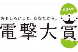 第24回電撃大賞が応募受付スタート 受賞発表は2017年9月