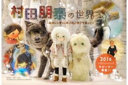 アニメーション作家・村田朋泰の展覧会が今冬開催 クラウドファンディング企画も展開中