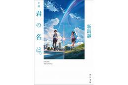 新海誠最新作「君の名は。」 映画に先駆け原作小説刊行 監督自らが執筆