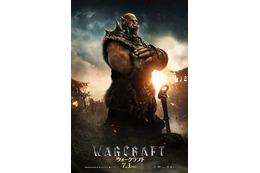「ウォークラフト」軍神からガーディアン、反逆者まで 世界を彩る10人のビジュアルが公開