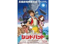 映画「シンドバッド」5月14日公開 初日舞台挨拶には村中知と田辺桃子が登壇