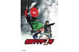劇場版「仮面ライダー1号」DVD/BD発売 特典にはライダーカードも