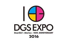 神谷浩史、小野大輔「DGS EXPO 2016」ライブビューイング決定 全国65の映画館に生中継