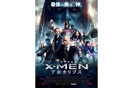 ウルヴァリン、神との頂上決戦に参戦!?X-MENシリーズ最新作「アポカリプス」予告公開