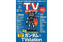 「TVstation」の表紙がガンダムに アニメキャラは史上初