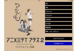 アニメーター向け学習アプリ配信開始 「アニメミライ プラス 2『わすれなぐも』」完全版
