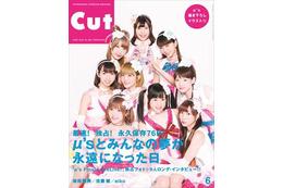 「CUT」最新号はμ'sを大特集 全76ページで6年間を振り返る