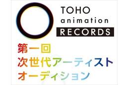 TOHO animation RECORDS主催の次世代アーティストオーディション 募集期間を6/6まで延長