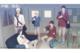 「サンリオ男子」声優発表 キャラクター好きに江口拓也、斉藤壮馬ら決定