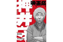 「押井守映画祭」第2夜が開催決定 「御先祖様万々歳!」全話上映も