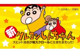 「comico PLUS」にオラがきたぞ 電子版「新クレヨンしんちゃん」連載開始