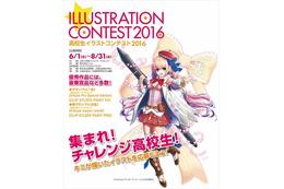 「高校生イラストコンテスト2016」6月1日より募集開始 テーマは「童話×ファンタジー」