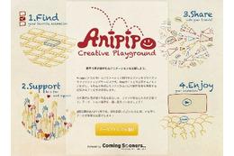 注目のクラウドファンディングにアニメーション専門サイト Anipipo事前登録開始 画像