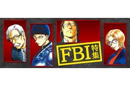 名探偵コナン公式アプリでFBI特集 関連エピソード全12話を無料配信