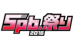 5pb.の最新ゲームが集結 「5pb.祭り2016」7月3日にベルサール秋葉原で開催