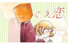 comicoで連載マンガ「こえ恋」がドラマ化 7月から永野芽郁が女子高生を演じる