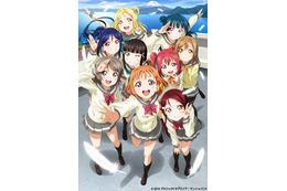 「ラブライブ!サンシャイン!!」最速放送は7月2日TOKYO MX、同時ライブ配信も決定