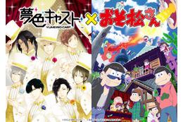 「おそ松さん」がリズムゲーム「夢色キャスト」とコラボ オリジナルストーリーが展開