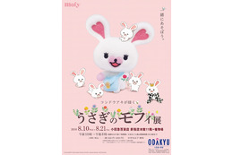 コットンアニメ「うさぎのモフィ」撮影ジオラマが日本上陸 小田急百貨店で展示会