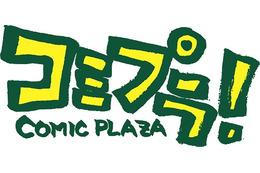 コミックプラザ×アニメイトが池袋西口にグランドオープン 約62,000冊のコミックス