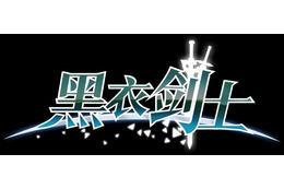 「ソードアート・オンライン」 中国初の公式ゲームアプリ「黒衣剣士」配信開始