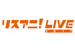 「リスアニ!LIVE」が海外進出 初の舞台は12月に台湾で