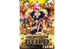 「ONE PIECE」映画全11作品をFOD、dTV、ゲオチャンネル、GYAO!、Huluで配信決定