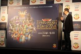 堀井雄二らが見所を語る 「ドラゴンクエストミュージアム」記者会見レポ 30年の感動結集