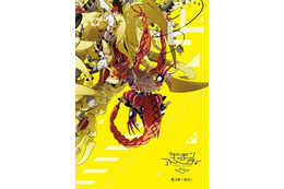 「デジモンアドベンチャー tri. 第3章「告白」」最新PV公開 再びデジタルワールドへ?!