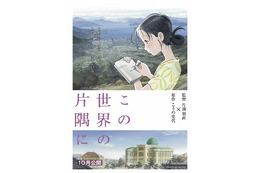 戦中の広島で力強く生きる「この世界の片隅に」新ビジュアル公開 産業奨励館の姿も