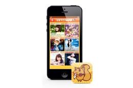 アニメ音楽情報が手軽に手元に リスアニ!がiPhone向けにアプリ配信 画像