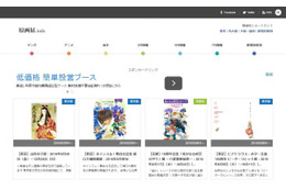 マンガ、アニメの原画展情報を網羅「原画展.info」オープン ジャンル別、開催地別で検索