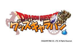 「ドラゴンクエスト グッズキャラバン」が原宿でも開催 限定グッズなど販売