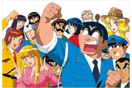 「こち亀」TVスペシャルで15作品放送 連載40周年記念にアニマックスで、特番にラサール石井