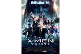 「X-MEN:アポカリプス」全米初登場1位 全世界興行収入は2億5千万ドル突破