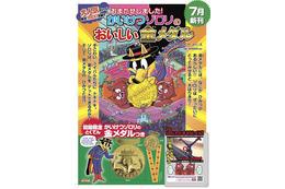 「かいけつゾロリ」7月に児童書新作が発売 アクション満載の実写映像が楽しめる