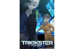 TVアニメ「TRICKSTER」、近未来に舞台を移した「少年探偵団」 10月より放送決定