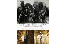 「社会批評のメディアとしてのアニメーション」 東京藝大大学院公開講座11月11日開催 画像
