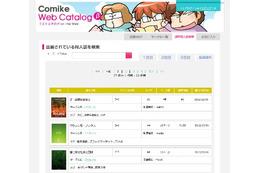 「コミケWebカタログ」β版公開、参加サークルを網羅 ネットで情報収集に活躍 画像