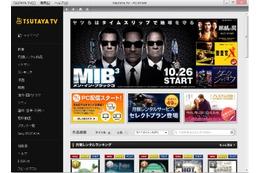 TSUTAYA TVがPC向け配信サービス開始 アニメを含む約3000作品からスタート 画像
