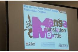 JMangaの日本マンガ翻訳コンテスト 最終候補11作品をウェブ公開 画像
