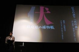 宮野真守さん 「伏」の物語を劇場で朗読 映画公開記念イベント第3弾