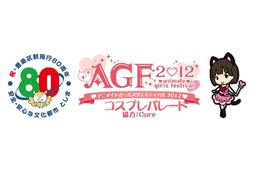 豊島区80周年記念事業・池袋をコスプレパレード アニメイトとCureが協力 画像
