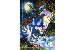 「青の祓魔師」劇場版予告編11月19日から公式サイトで配信開始 画像